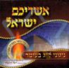 Ashreichem Israel - Nigunei Lag Ba'omer by Yossel Rosenfeld