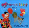 Purim Carnival by Etti Granot-Weiser
