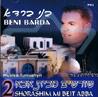 Shorashim Mi Beit Abba 2 Par Beni Barda