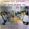 Shirat Ha'bakashot - Part 4 Por Various