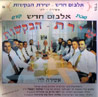 Shirat Ha'bakashot - Part 2 Por Various