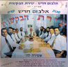 Shirat Ha'bakashot - Part 1 Por Various