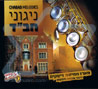 Chabad Melodies by Various