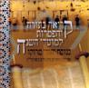 kree'ah Ba'Tora Ve'haftarot Le'moadei Hashana