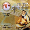 Yahid Ram Yearot Hossef by Oded Ederi