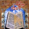 Be&#039;yom Shabath Asha&#039;be&#039;ach Von Chavurat Moreshet