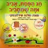 Chag Ha'pesach, Aviv U'ma She'misaviv by Malca Shidlovsky