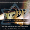 Ya'ale Por Rabbi Ben Tzion Groweiss