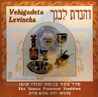 Ve'higadeta Le'bincha by Rabbi Shalom Tzadok