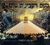 Rabbin's Tish 2 by Various