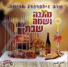 A Gift Called Shabbat