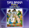 Ve'samachta Be'chagecha - Pesach by Various