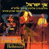 I Am Israel Par Behrooz Aharoni