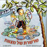 Chain of Mitzvot by Rabbi Chaim Banet