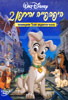 Lady and the Tramp II: Scamp's Adventure - Various