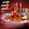 Shira Be'shabbat Ta'anug - Vol. 2 by Avi Ben Israel