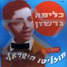 חוזליטו הישראלי - כליפה גרשון