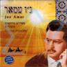 בשירים מרוקאים מובחרים - ג'ו עמר