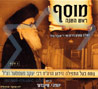 Mussaf For Rosh Ha'shana Por Yehuda Shineberger