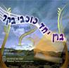 B'ran Yachad Kochvei Boker by Cantor Ezra Barnea