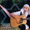 Hiv'hir के द्वारा Meir Ben-Amitai