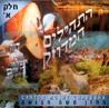 T'hilim - Part 1 Por Cantor Moshe Chabusha