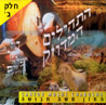 T'hilim - Part 2 Por Cantor Moshe Chabusha
