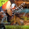 T&#039;hilim - Part 3 Von Cantor Moshe Chabusha