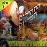 T'hilim - Part 3 Por Cantor Moshe Chabusha