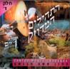התהילים המדויק - חלק ד' - החזן משה חבושה