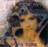 Gypsy Love - Nitza Termin