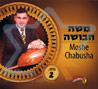 Greatest Hits Vol. 2 by Cantor Moshe Chabusha