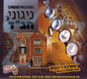 Chabad Melodies Vol. 2 Por Various