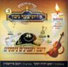 Vizhnitz Melodies 3 Por Rabbi Yaakov Daskal