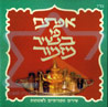 Eftach Pi Be'shir Mizmor by Various