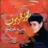 Shei Gharib Por George Wassouf