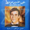 Habibati Man Takoun / Habibaha Por Abdel Halim Hafez