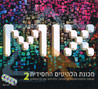 Mix Vol. 2 - All Times Instrumental Chassidic Hits Por Eli Mandelbaum