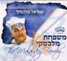 משפחת מלבסקי - החזן שמואל מלבסקי