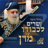 Singing for the Honor of Maran Por Ovadia Yosef