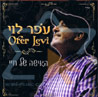 The Woman of My Life Di Ofer Levi