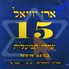 Shir Ha'malot Von Erez Yechiel