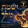 Yismach Melech - Nigunei Beit Premishlan 7 by Avremi Roth