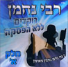 Rabbi Nachman - Non Stop Dancing Feast - Part 1 by Various
