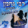 Rabbi Nachman - Non Stop Dancing Feast - Part 2 Par Various