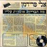 Ma Habriyot Omrot Alav by Eli Fridman