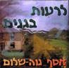 Lir'ot Ba-Ganim Por Asaph Neve Shalom
