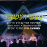 Etzem Ha'neshama Live by Rabbi Yair Kalev