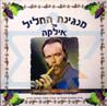 Ilka's Flute Melody Di Ilka Rave