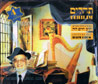 Tehilim by Cantor Haim Look